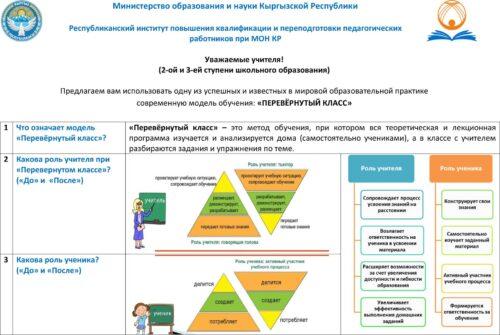Методические рекомендации учителю